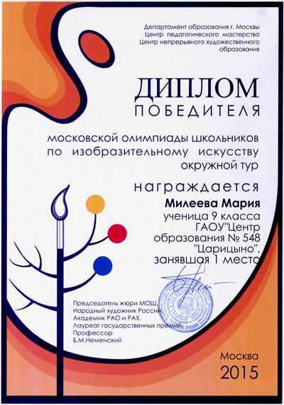 Юная художница Маша Милеева Конкурс Нади Рушевой Диплом победителя художественной Олимпиады